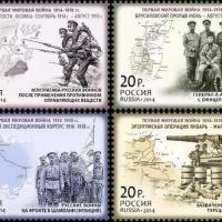 Russia: 4 francobolli per il centenario della Prima Guerra Mondiale